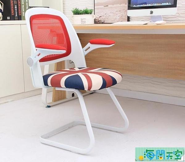 電腦椅家用學生學習寫字椅靠背椅書房桌椅子游戲主播辦公椅TW 【海闊天空】