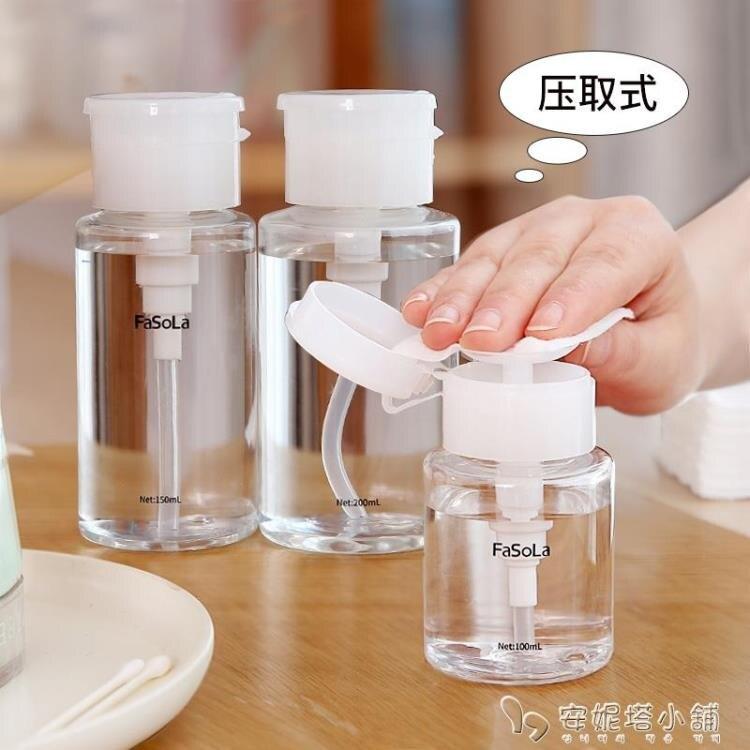 旅行按壓式卸妝水分裝瓶便攜補水小瓶子乳液化妝品噴霧瓶空瓶套裝