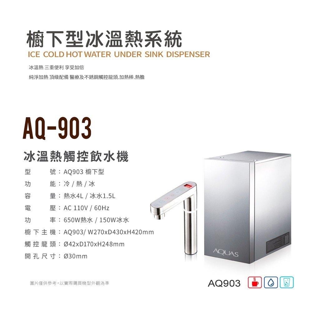 AQUAS淨工坊AQ903冰溫熱觸控櫥下型飲水機 搭配RO505高效節能RO逆滲透櫥下型淨水器/淨水機