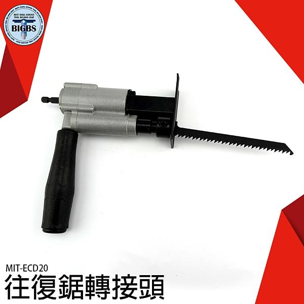 電鑽變往復鋸 電鑽改裝電鋸 木頭塑料切割 馬刀鋸 MIT-ECD20 電鑽轉換電鋸 曲線鋸