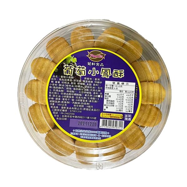 葡軒葡萄小鳳酥 560g 【康鄰超市】