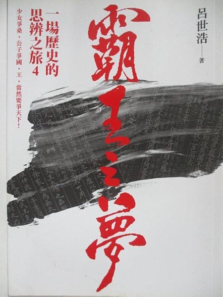 【書寶二手書T1/歷史_CE7】霸王之夢-一場歷史的思辨之旅4_呂世浩