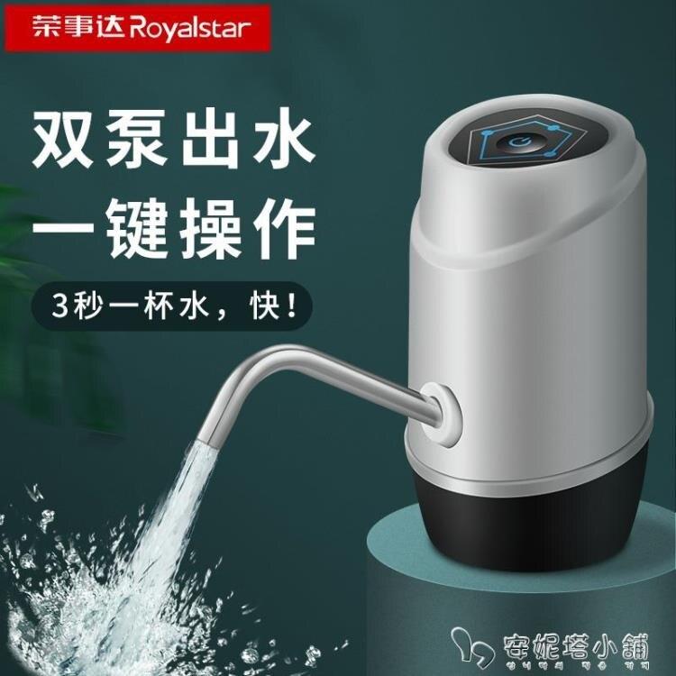 榮事達桶裝水抽水器電動飲水機出水器礦泉純凈水桶壓水器自動水泵