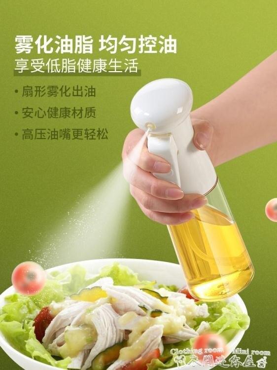 油壺按壓式噴油瓶廚房燒烤食用油噴油壺家用橄欖油噴霧油瓶健身控油瓶 潮流居家館