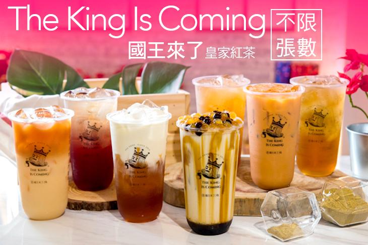 【台南】國王來了皇家紅茶The King Is Coming(新天地總部) #GOMAJI吃喝玩樂券#電子票券#美食餐飲
