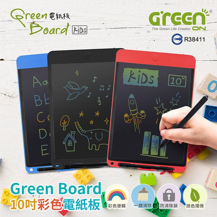 Green Board KIDS 10吋彩色電紙板(畫畫塗鴉、練習寫字、遊戲、環保安全)《APP特