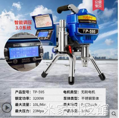 噴塗機 TUGPT495電動高壓無氣噴涂機油漆乳膠漆防水防火涂料鋼結構噴漆機