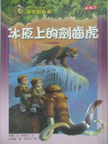 【書寶二手書T1/兒童文學_CG2】神奇樹屋7-冰原上的劍齒虎_瑪麗.波.奧斯本