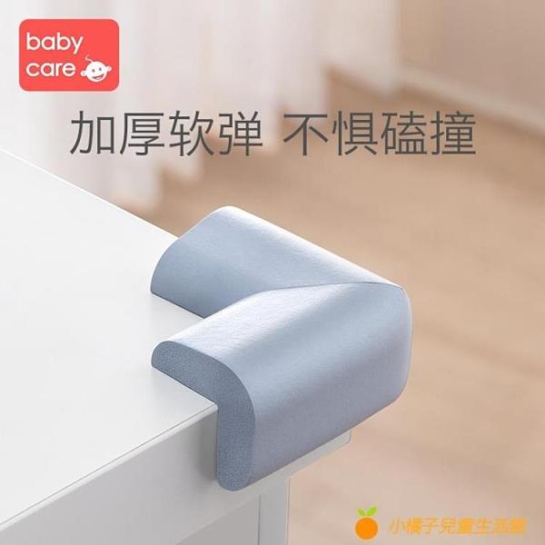 寶寶安全防撞角嬰兒防護包邊條加厚兒童桌角護角4只裝【萌萌噠】