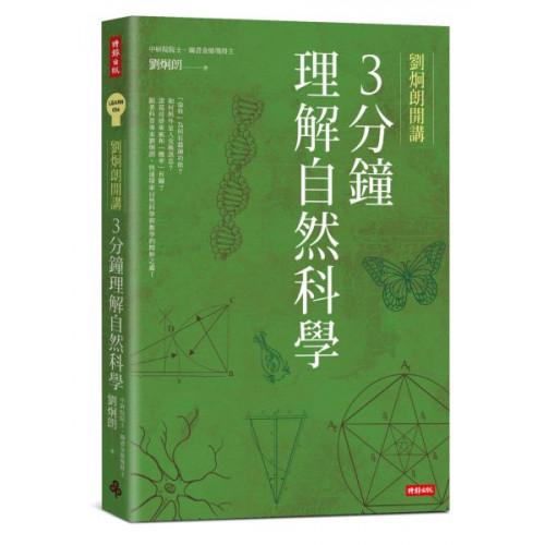 劉炯朗開講:3分鐘理解自然科學