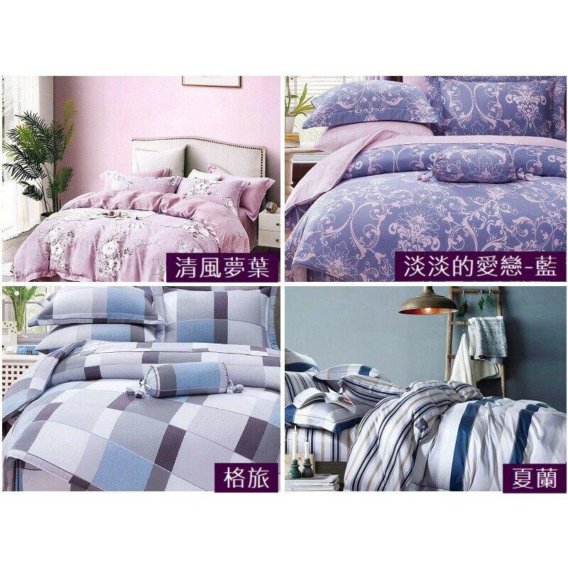 【免運費】天絲床罩組  40S  100%萊賽爾纖維