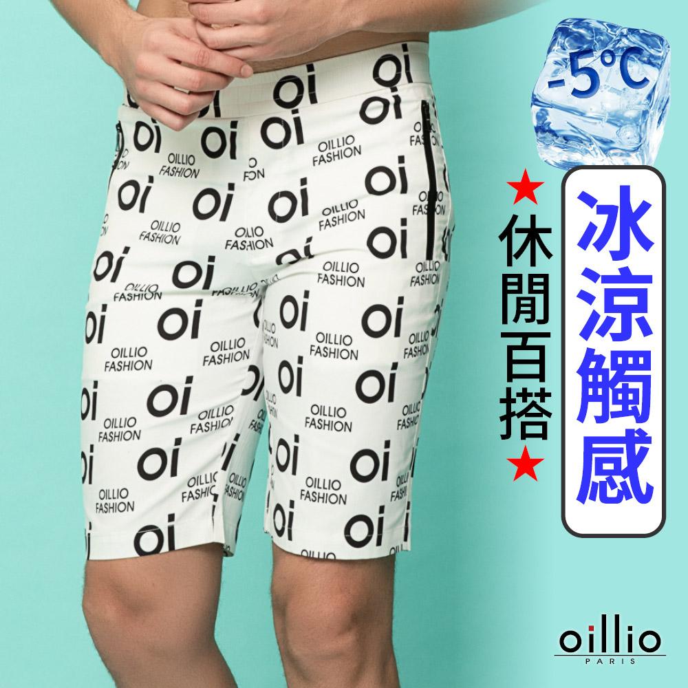 oillio歐洲貴族 男裝 休閒品牌短褲 手感細膩親膚 鬆緊褲頭 大品牌LOGO設計 白色