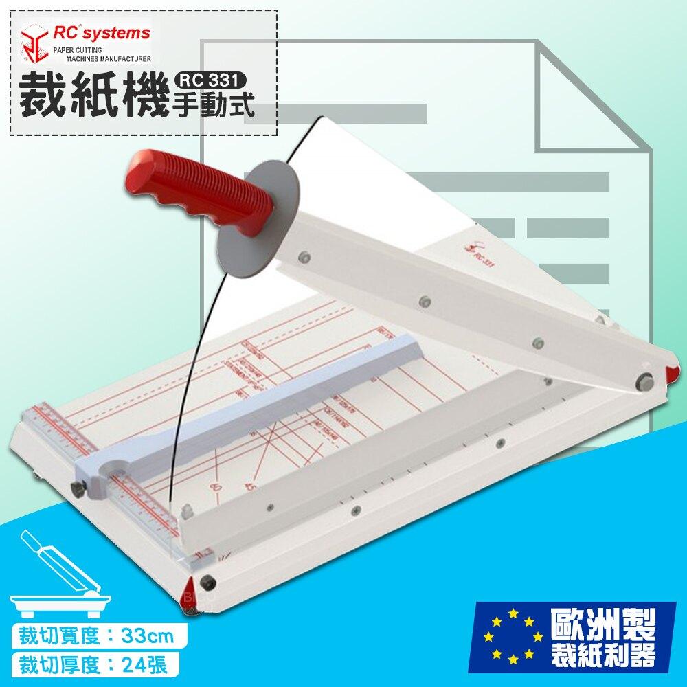 裁紙利器》RC 331 裁紙器 (紙寬33cm/24張) 手動壓紙 手動裁紙機 切纸機 切紙刀 資料 文件 歐洲製