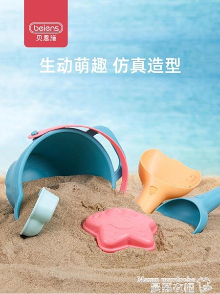 沙灘玩具 貝恩施兒童沙灘玩具套裝玩沙子決明子寶寶戲水洗澡挖鏟子工具沙漏 曼慕