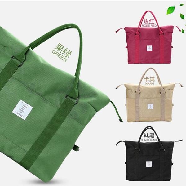 【免運】旅行包 大容量旅遊掛袋 輕便肩背行李包 手提旅行袋/收納袋 斜背包