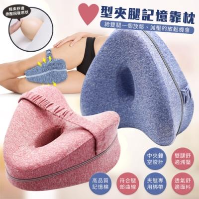心形健康好眠夾腿透氣釋壓記憶枕(加贈3D防塵彩印壓縮收納袋)
