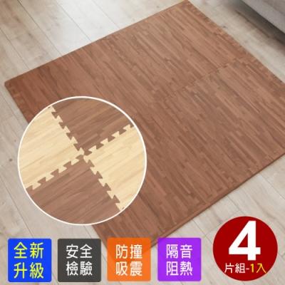 【Abuns】仿實木質感拼花深木紋大巧拼地墊-附贈邊條(4片裝-適用0.5坪)