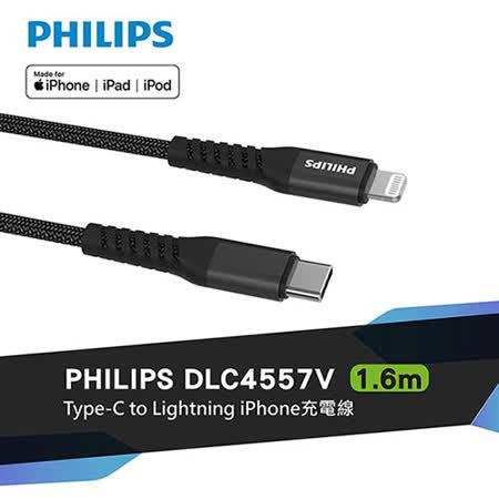 PHILIPS飛利浦 USB-C to Lightning手機充電線1.6m 二入 DLC4557V/59V
