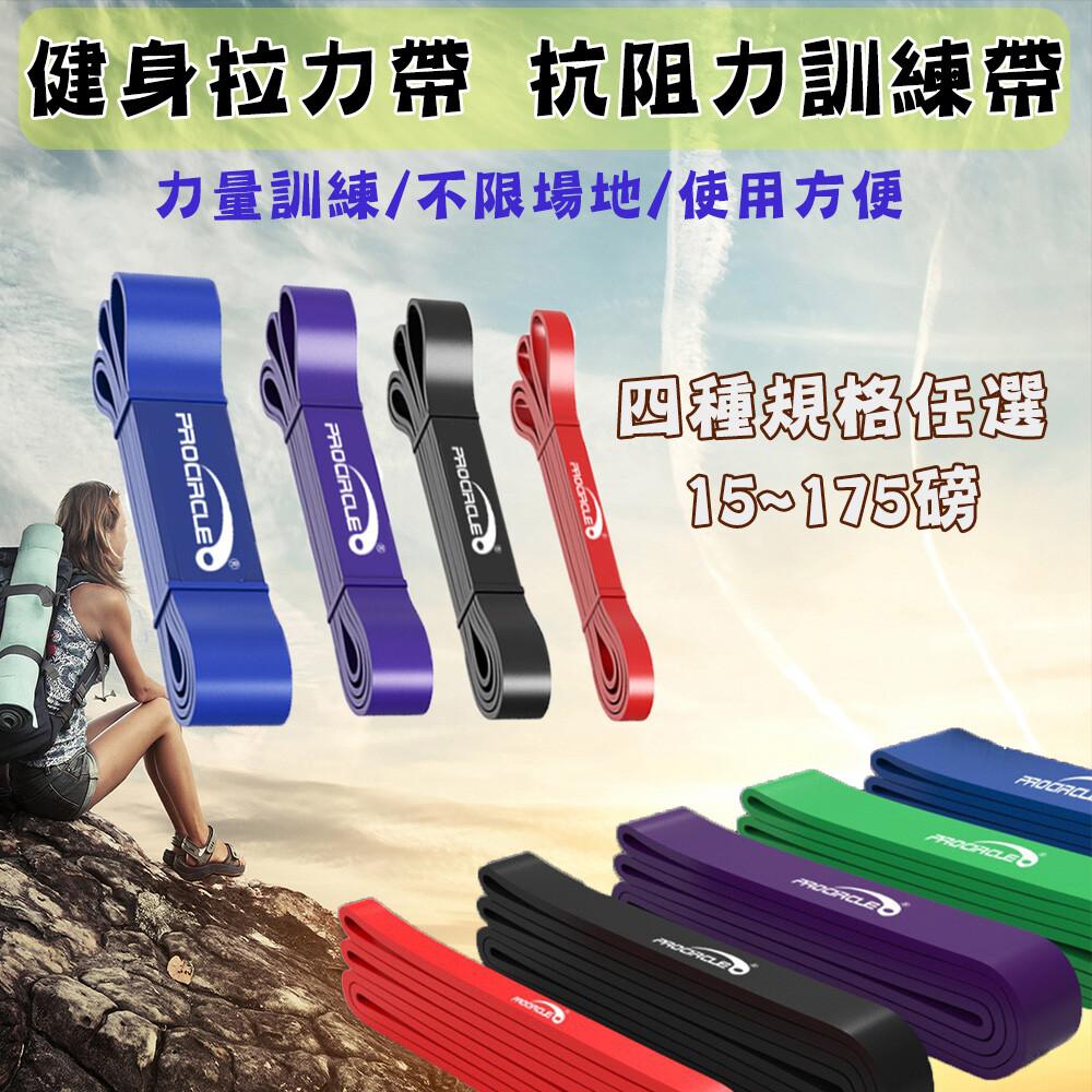輕鬆境界紅15磅 健身拉力帶 彈力帶 抗阻力訓練彈力帶