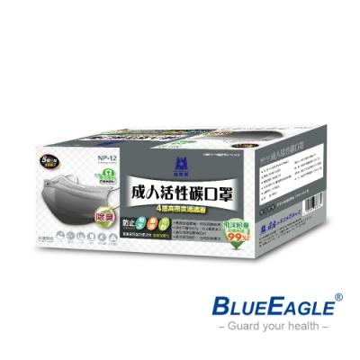 藍鷹牌 成人平面活性碳口罩(50片x1盒)