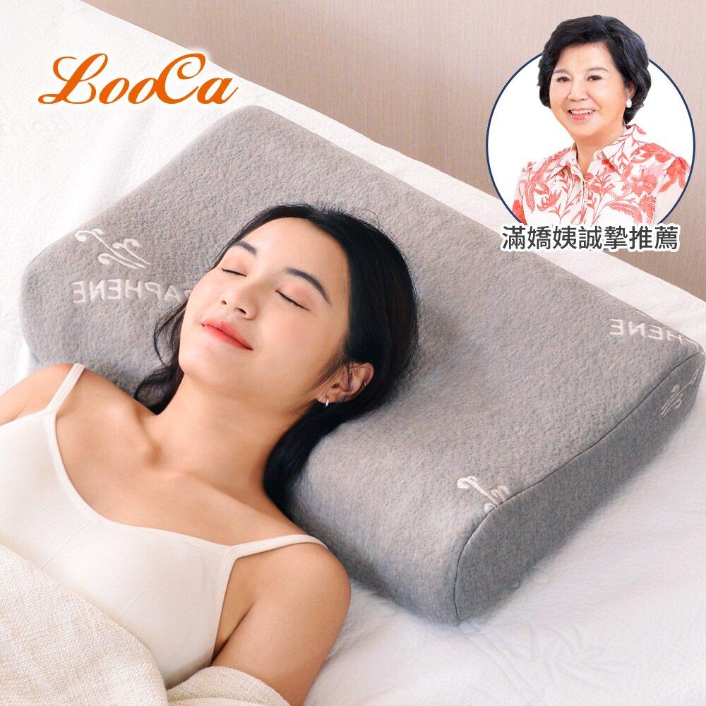 LooCa 石墨烯遠紅外線健康乳膠枕(1入-多款任選)