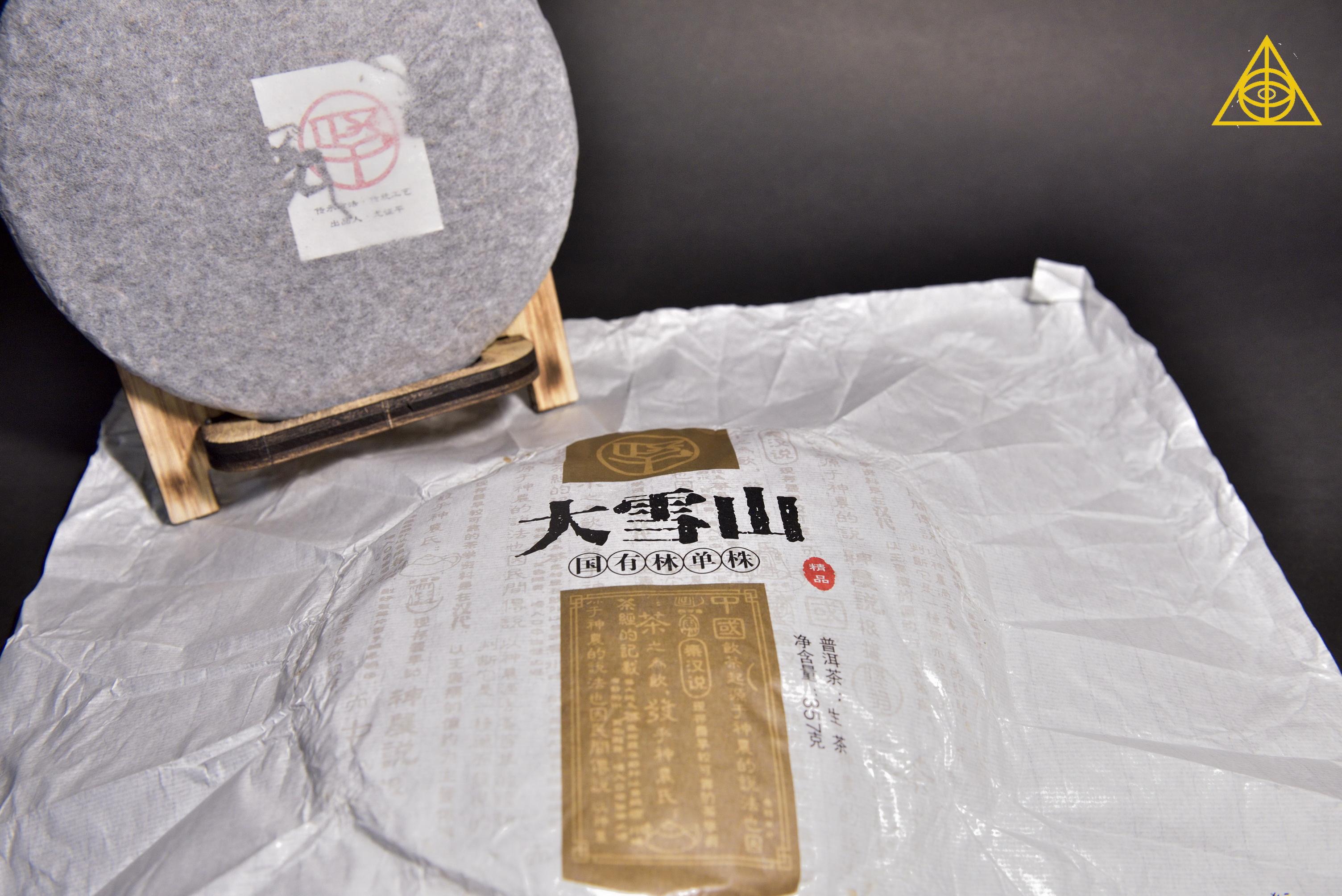 上汩神話 -2020大雪山單株 357g-生普 普洱茶 茶葉 送禮 茶餅
