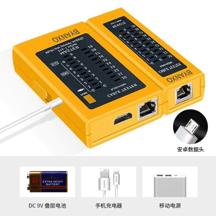 HDMI RJ45網絡測試儀專業家用POE帶電多功能網線檢測儀HDMI測試儀網線測線器 3C數位百貨 潮流居家館