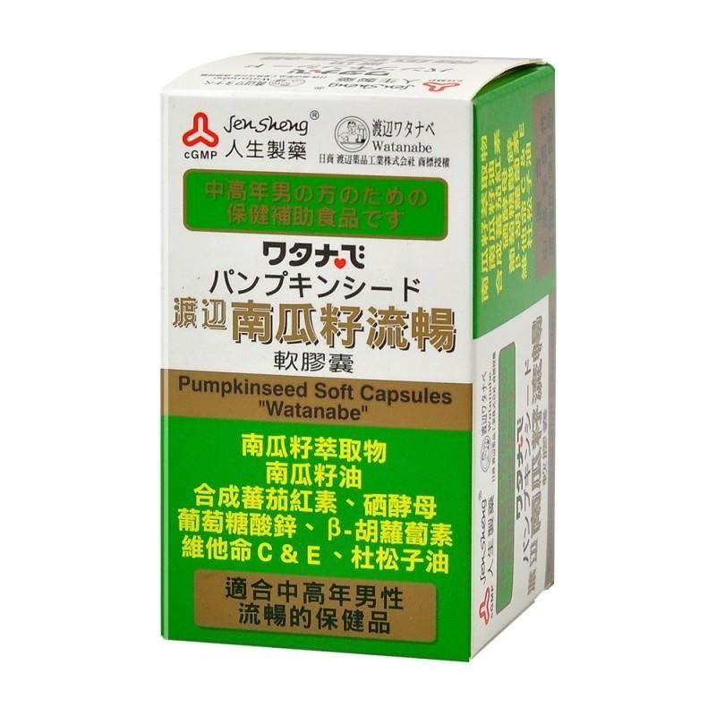 【預購】渡邊 南瓜籽流暢軟膠囊 50粒(南瓜子)【瑞昌藥局】
