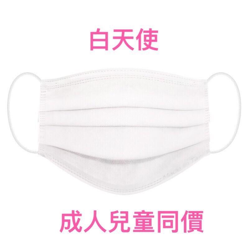 丰荷 荷康  純白天使 成人/兒童醫用 親子口罩 (50入/盒)  滿2盒送3d口罩支架