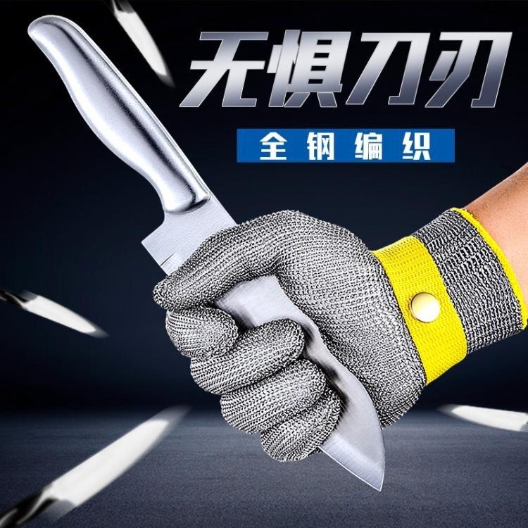 鋼絲手套防割勞保耐磨不銹鋼切肉殺魚抓蟹開生蠔防切割金屬手套