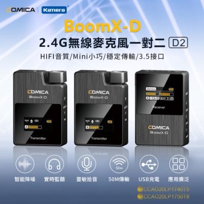 COMICA BoomX-D D2 一對二 無線麥克風 2.4G (3.5mm接口版/監聽孔/手機/直播麥克風)
