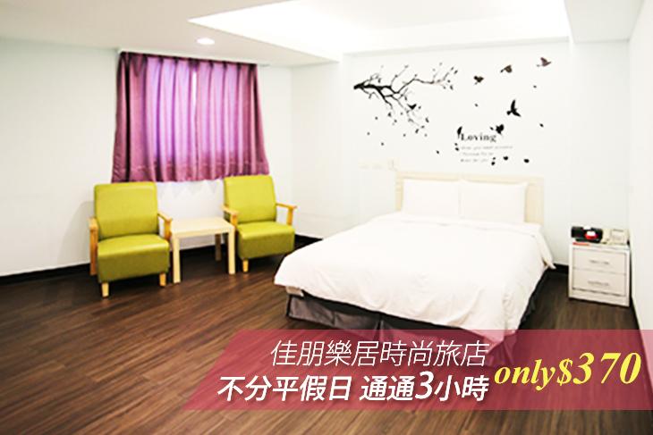 【台北】板橋-佳朋樂居時尚旅店 #GOMAJI吃喝玩樂券#電子票券#商旅休憩