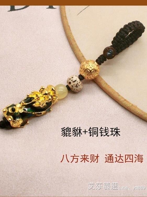 變色貔貅鑰匙扣高檔汽車鑰匙掛件平安招財轉運男女士創意編織配飾