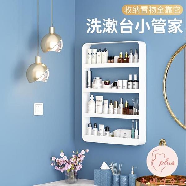 免打孔洗漱臺置物架壁掛式多層浴室收納架【大碼百分百】