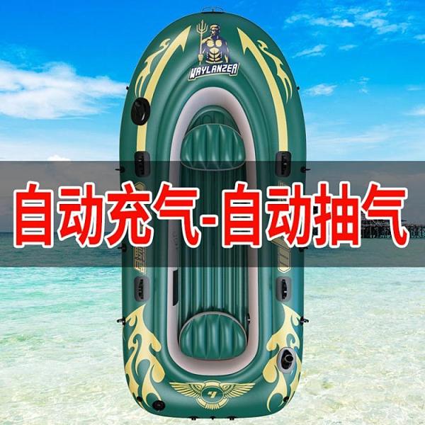 自動充氣橡皮艇加厚皮劃艇耐磨橡皮船沖鋒舟便攜釣魚下網船捕魚 快速出貨