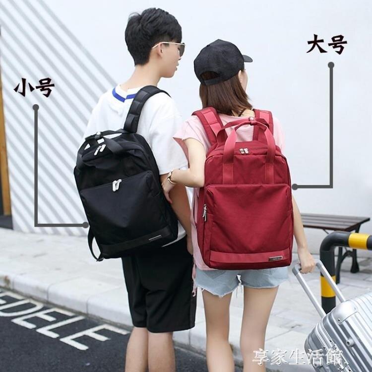 背包女雙肩大容量出差旅游輕便行李休閒大學生書包電腦包旅行包女