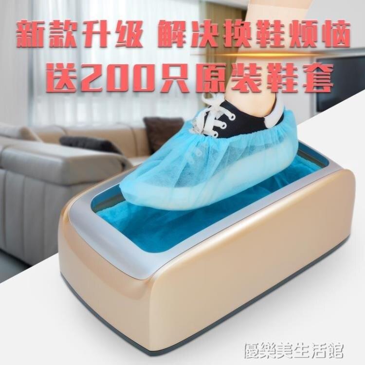 鞋套機 綠凈鞋套機家用全自動新款踩腳室內一次性腳套器智慧鞋膜套鞋機器