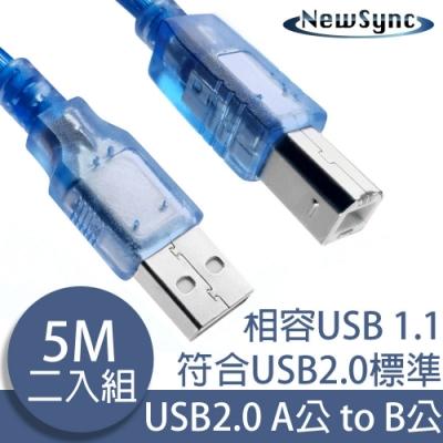 (2入組)【NewSync】USB2.0A公對B公印表機傳真機傳輸連接線 透藍-5M