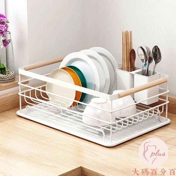 瀝水碗架廚房瀝碗架家用放碗水槽置物架【大碼百分百】