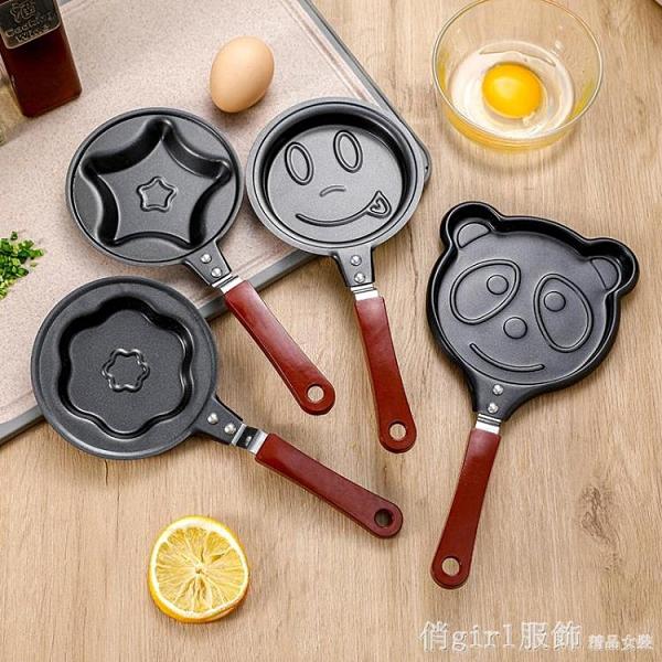 模具 煎蛋器模型模具寶寶愛心早餐荷包蛋雞蛋廚房diy美食磨具煎蛋神器 開春特惠
