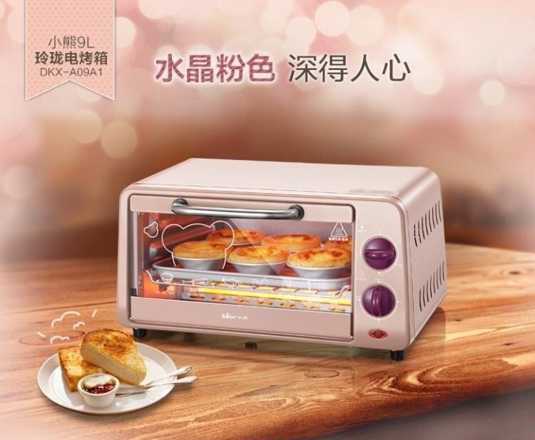 電烤箱-多功能電烤箱家用烘焙迷你蛋糕麵包小型烤箱 汪汪家飾 免運