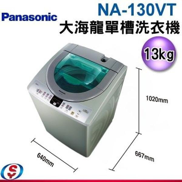 【信源】13公斤【Panasonic 國際牌】單槽洗衣機 NA-130VT / NA130VT-L