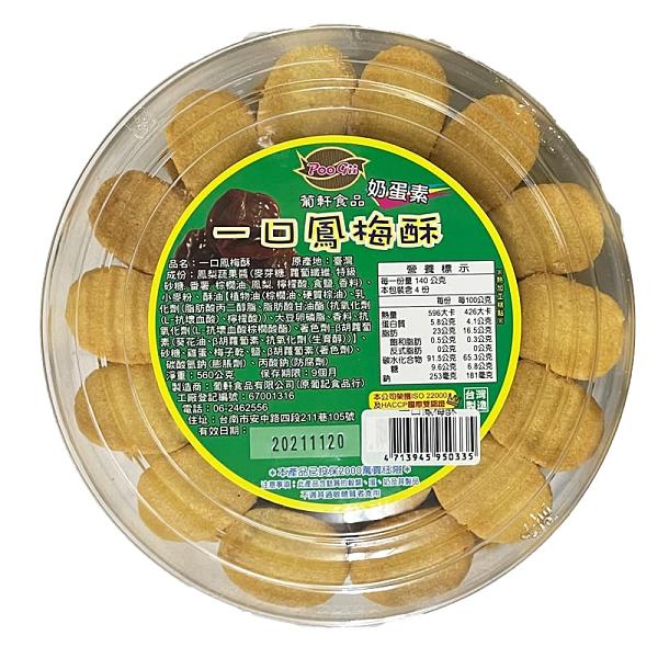 葡軒一口鳳梅酥560g 【康鄰超市】