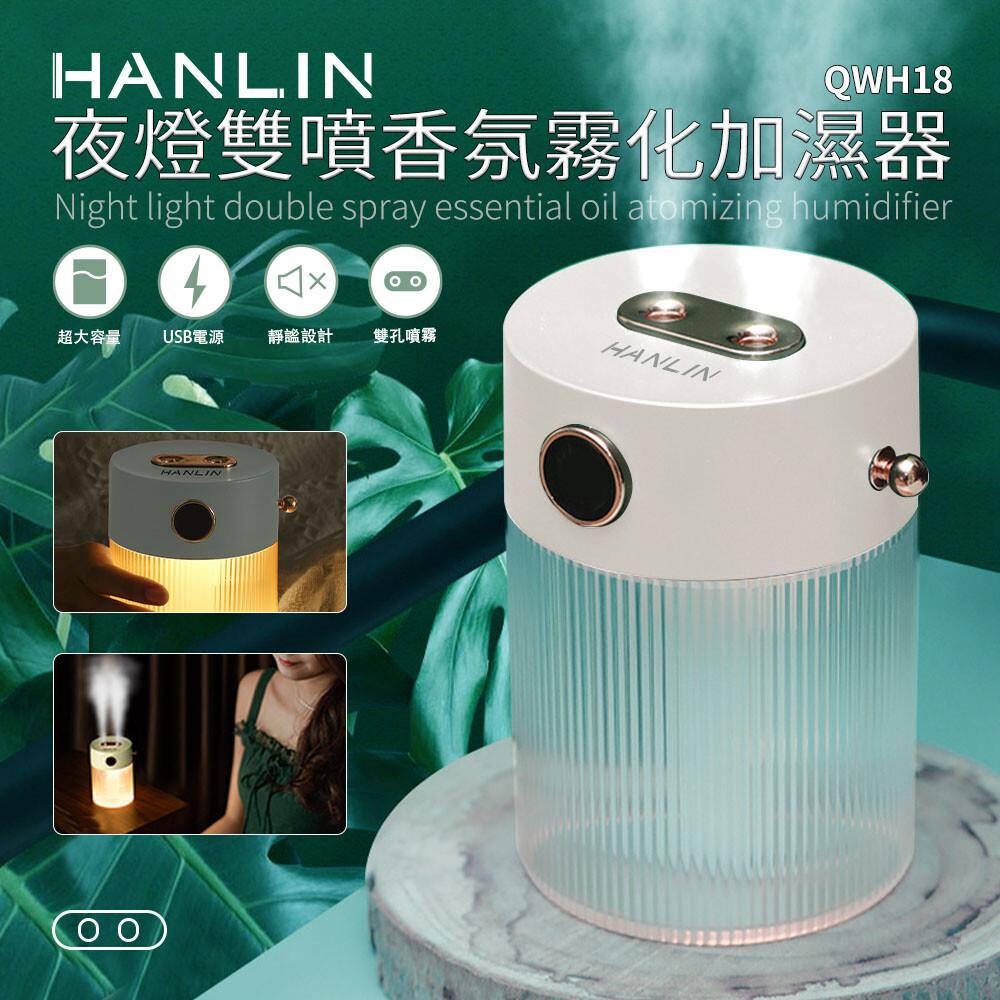 hanlin-qwh18 夜燈雙噴香氛霧化加濕器
