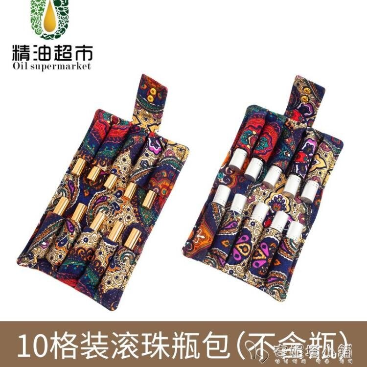 帆布印花滾珠瓶精油包10ml10格裝精油收納包便攜高檔
