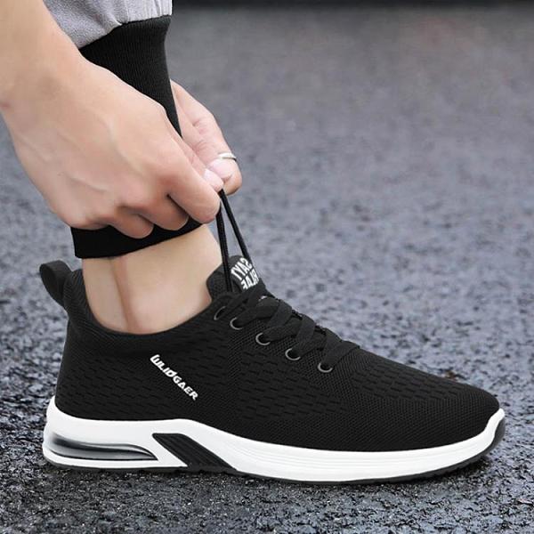 2021夏季新款韓版百搭運動跑步休閑男鞋男士防臭板鞋透氣網面布鞋 璐璐