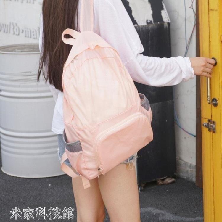 【八折】登山背包 可折疊皮膚包超輕便攜旅行包兩用雙肩包女輕薄防水運動戶外背包男