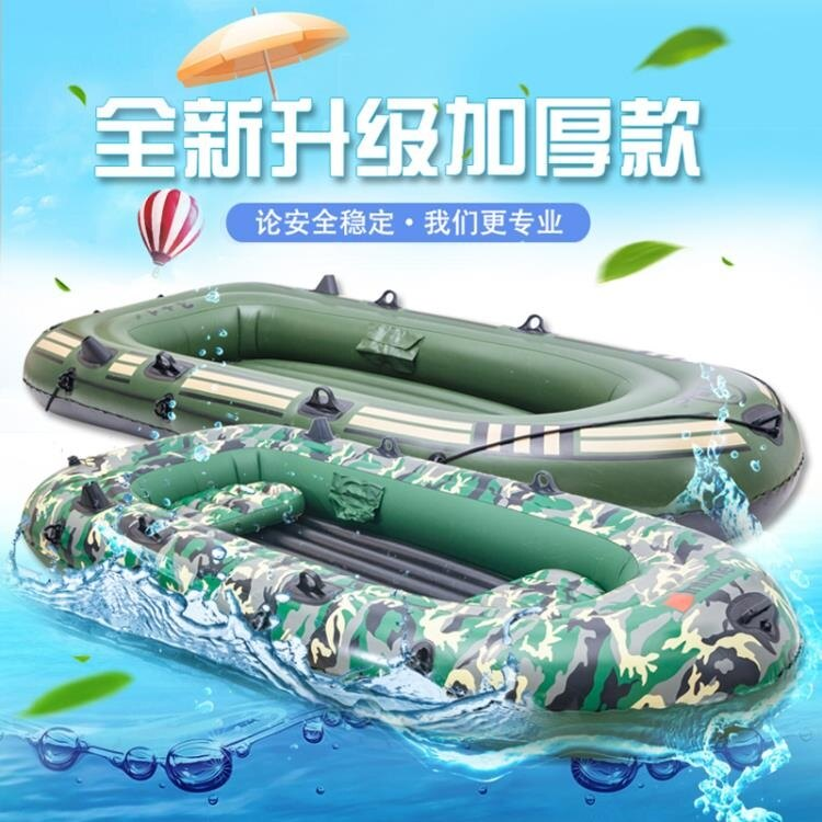 橡皮艇加厚充氣船2/3/4人皮劃艇耐磨氣墊釣魚船救生捕魚艇沖鋒舟