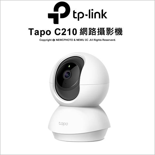 TP-LINK Tapo C210 3MP無線網路攝影機 夜視9M 雙向語音 可旋轉鏡頭 支援256G【可刷卡】薪創數位
