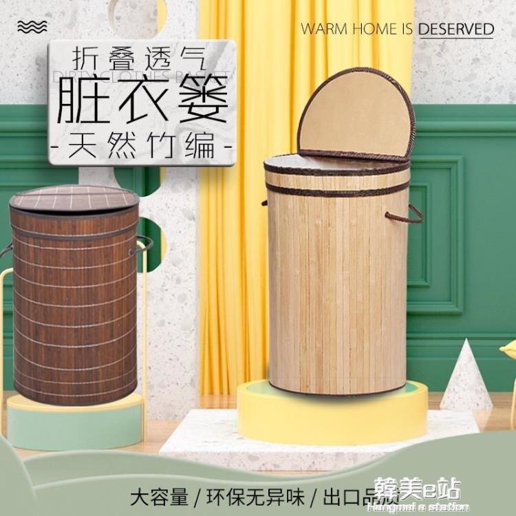 竹編髒衣簍可摺疊髒衣籃衣服收納筐家用輕奢衣婁宿舍收納神器帶蓋